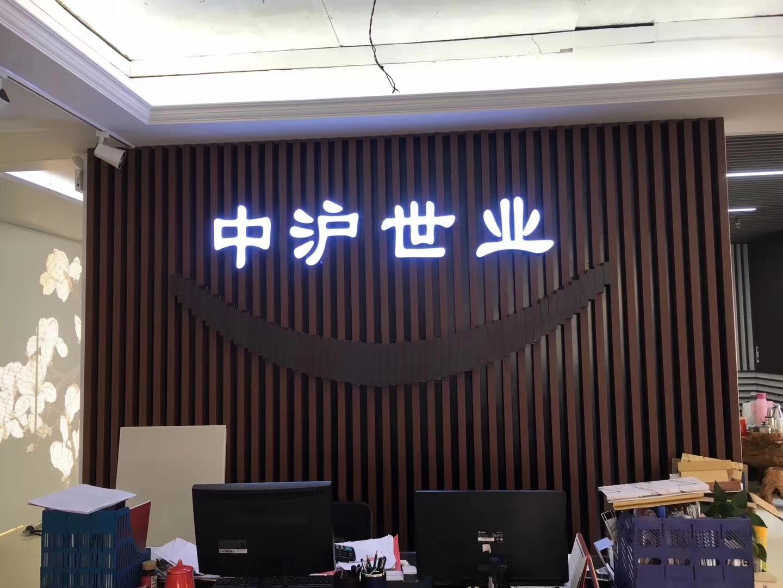 中沪万博manbetx官网手机版登陆门店照片