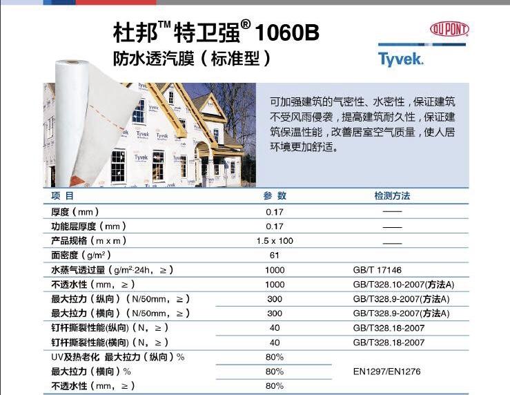 杜邦透汽膜1060B标准型