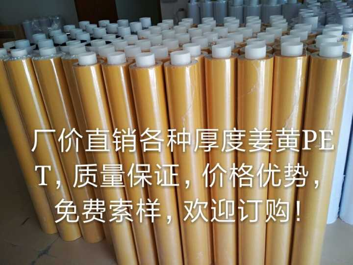 姜黄PET胶带