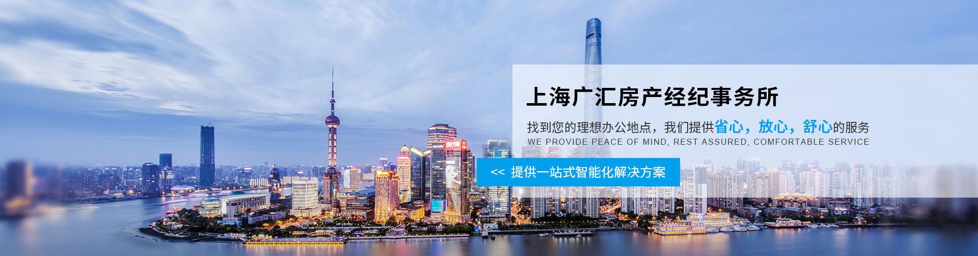 上海广汇房产经纪事务所(有限合伙)