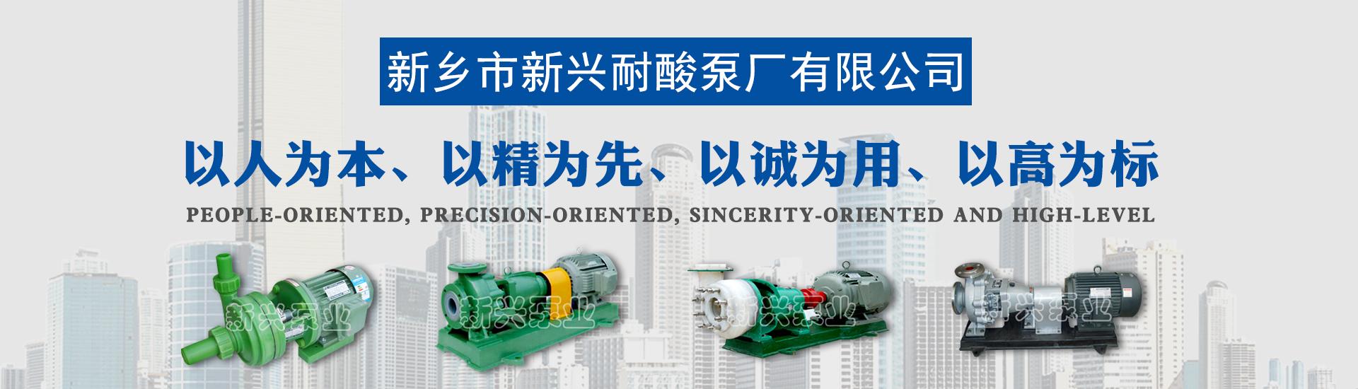 化工泵,耐酸泵,耐腐蚀泵,磁力化工泵厂家,新乡市新兴耐酸泵厂有限公司