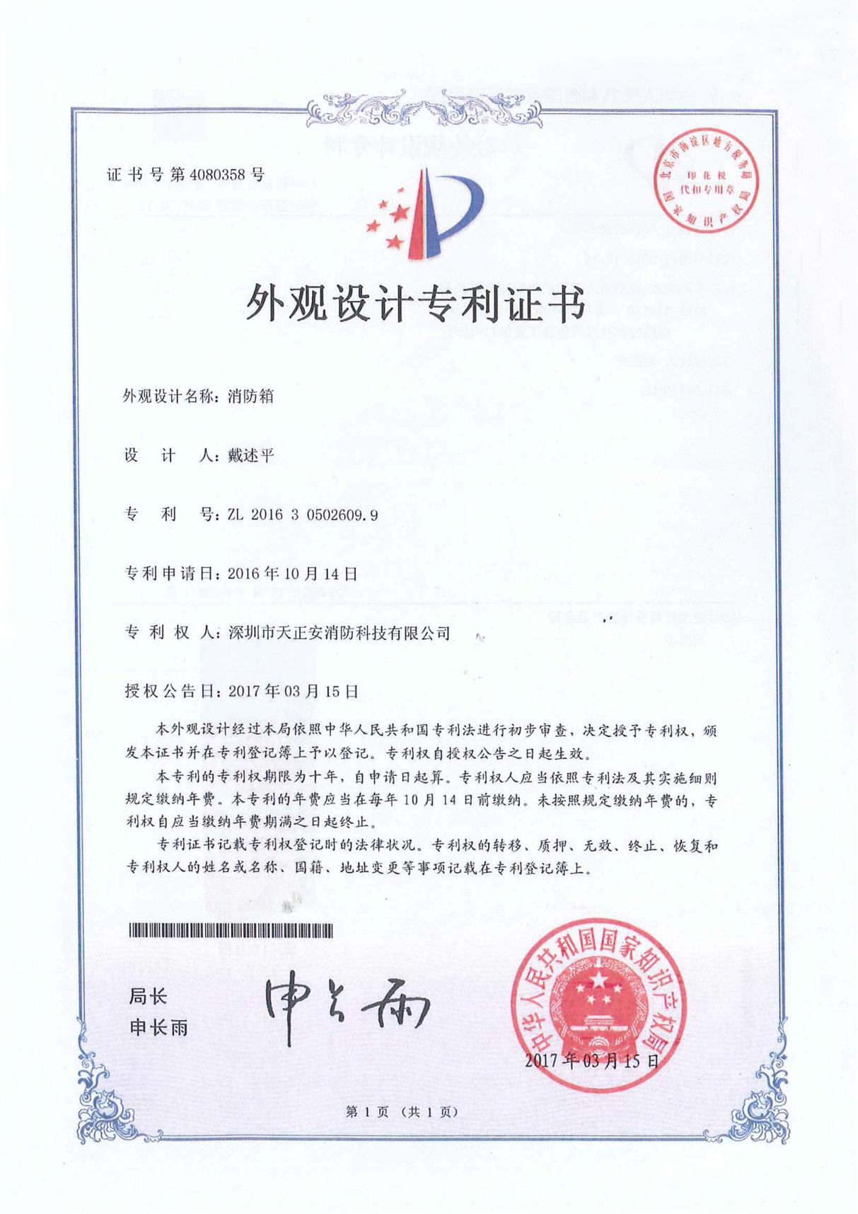 天正安消防资质文件2018-11
