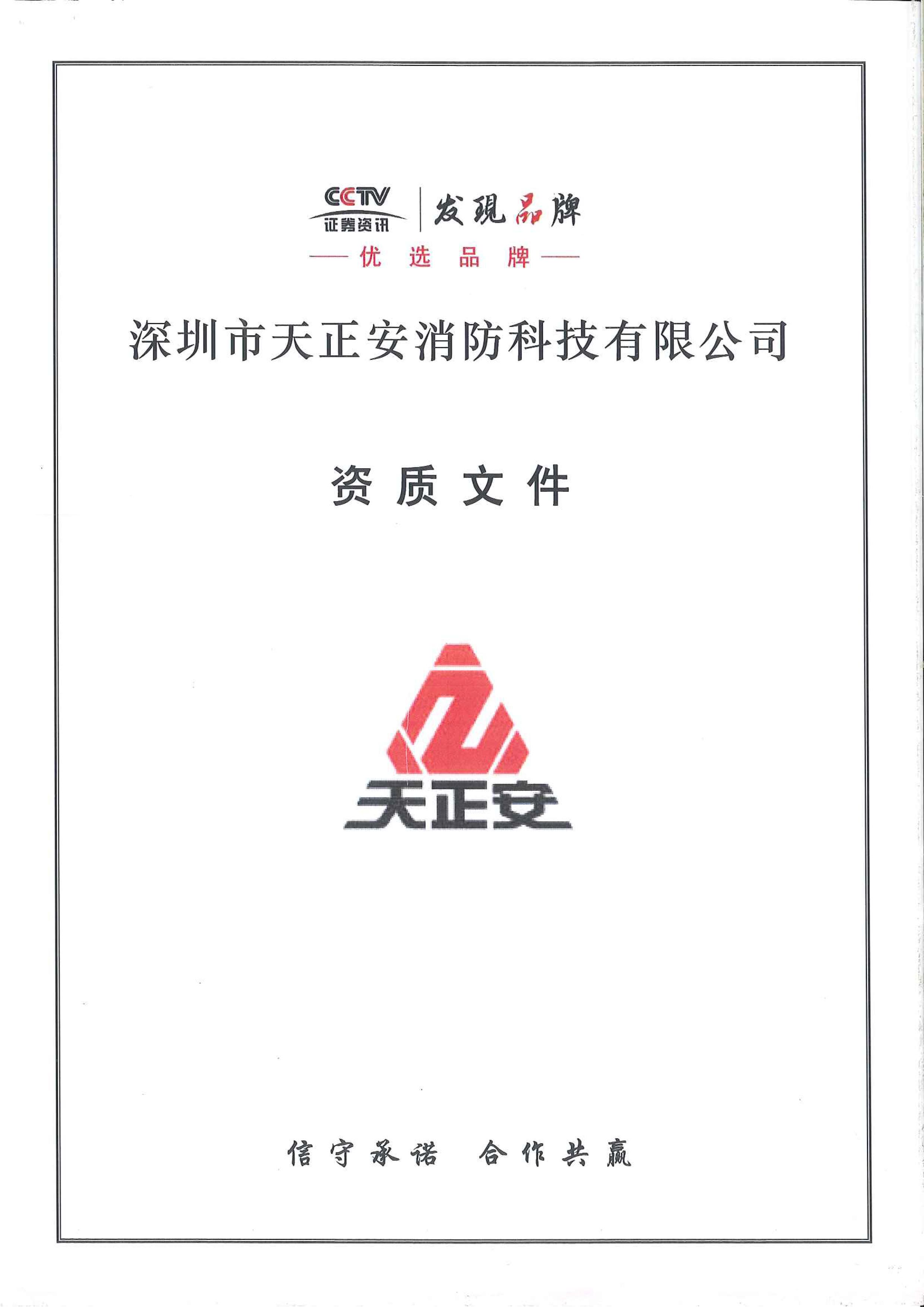 天正安消防资质文件2018-1