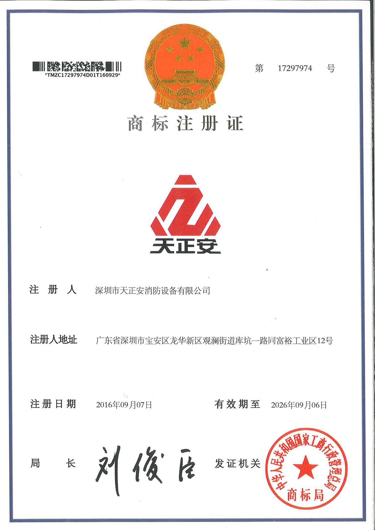 天正安消防资质文件2018-10