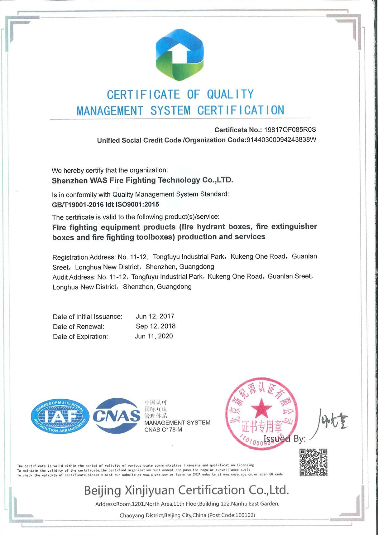 质量管理体系认证书-1
