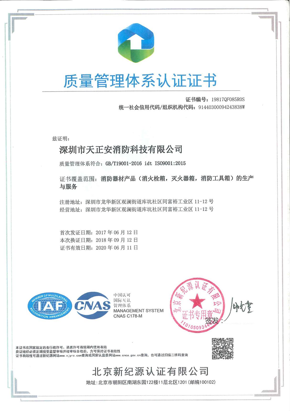 质量管理体系认证书-2