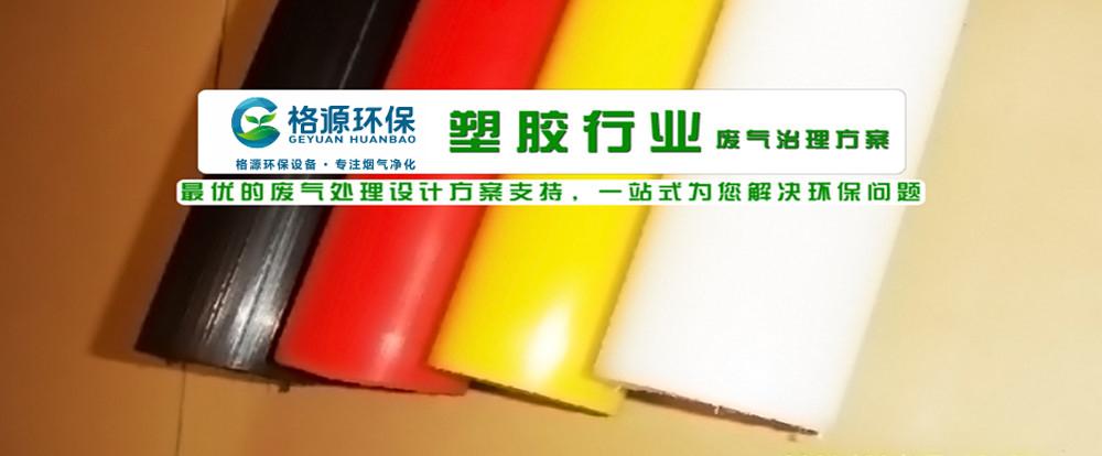 塑胶行业废气处理