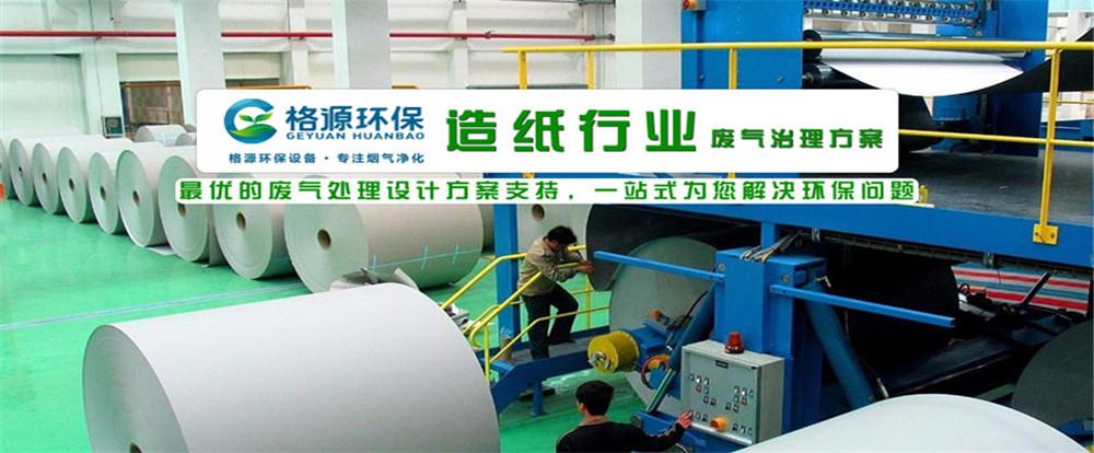 造纸行业废气处理