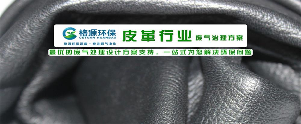 皮革廠廢氣處理