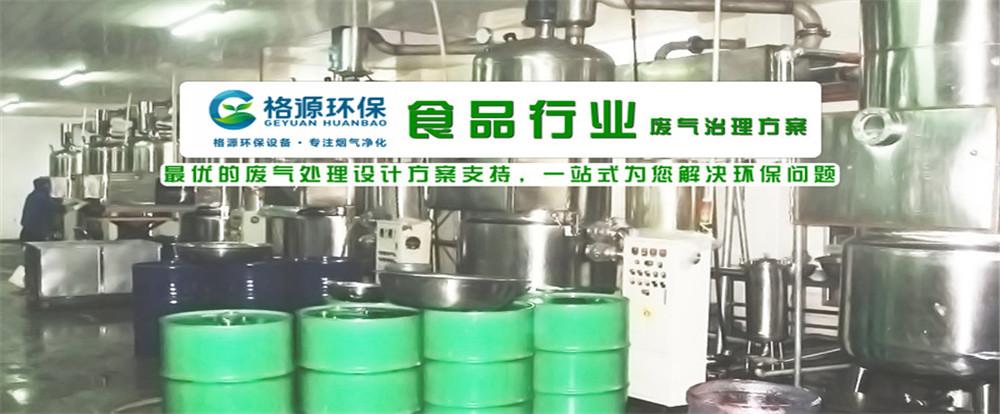 食品廠廢氣處理