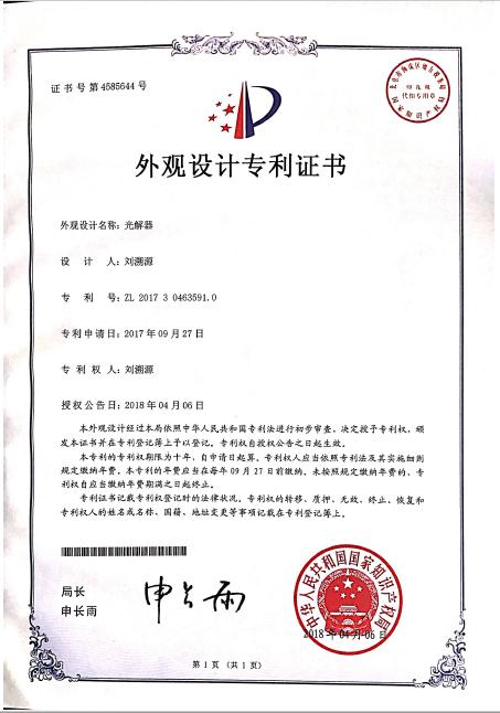 光解器专利证书