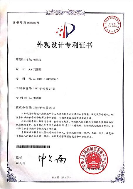 喷淋塔专利证书