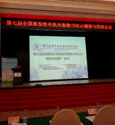 我司受邀参加第七届全国挥发性有机污染物(VOCs)减排与控制会议