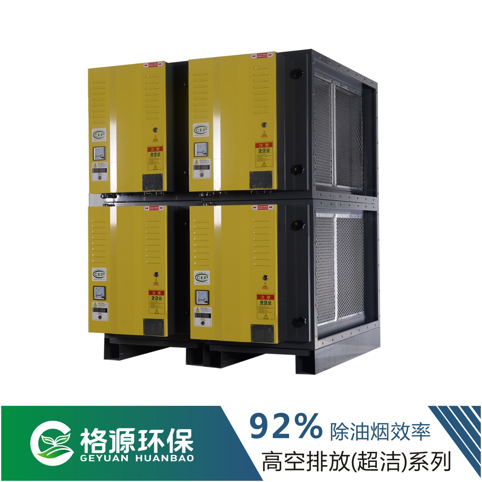 餐饮油烟净化—高空排放G36000-45000