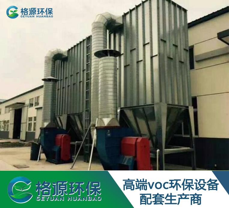 VOCs废弃治理设备厂家介绍布袋除尘器的结构特点