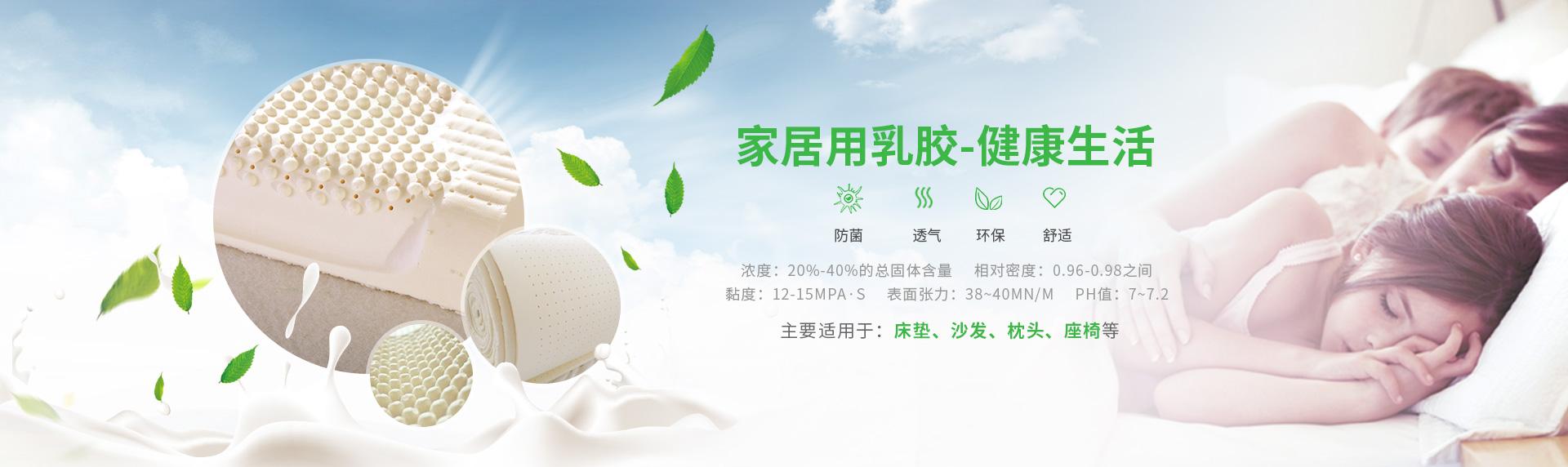 江苏帕拉特斯乳胶制品有限公司