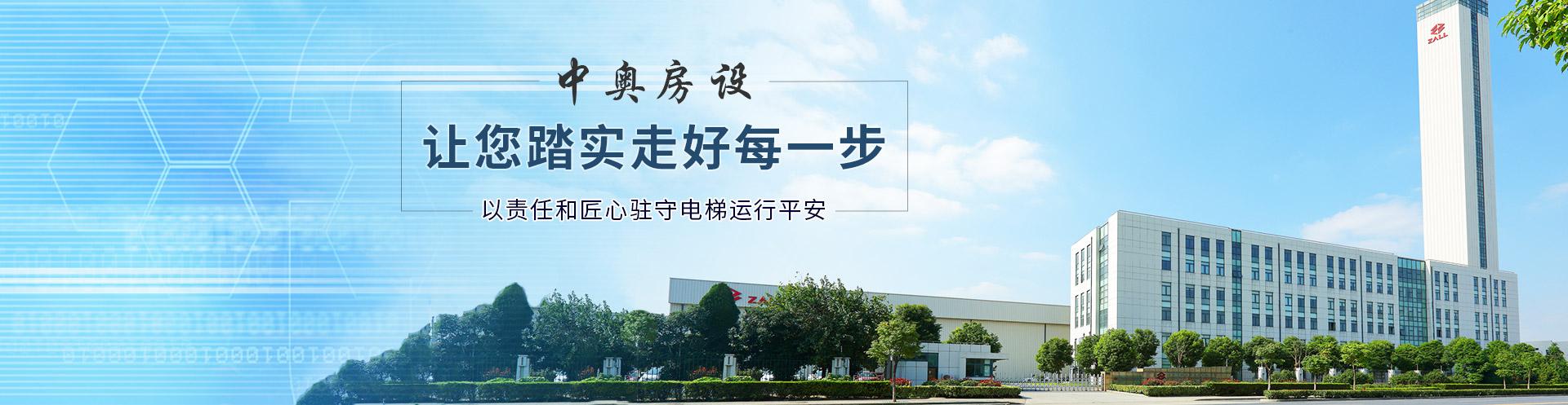 上海中奧房設電梯有限公司