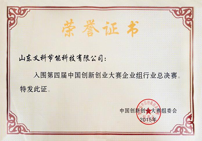 chuang新大赛