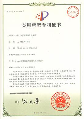 分层振动流化干燥机专利证书
