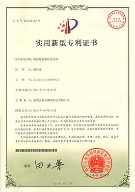 颗粒优化机专利证书