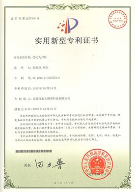 优化飞刀组专利证书