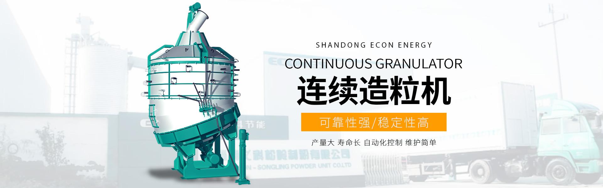 造粒机 干燥设备