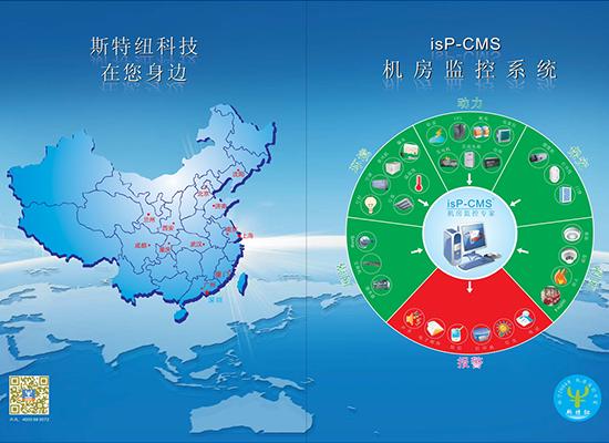 isP-CMS 机房监控系统介绍2016