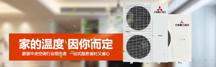 中央空调安装公司