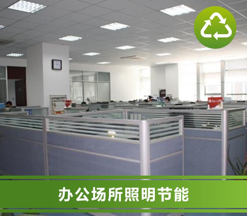办公场所照明节能