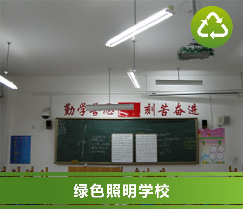 绿色照明学校