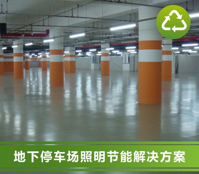 地下停车场照明节能解决方案