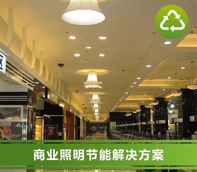 商业照明节能解决方案
