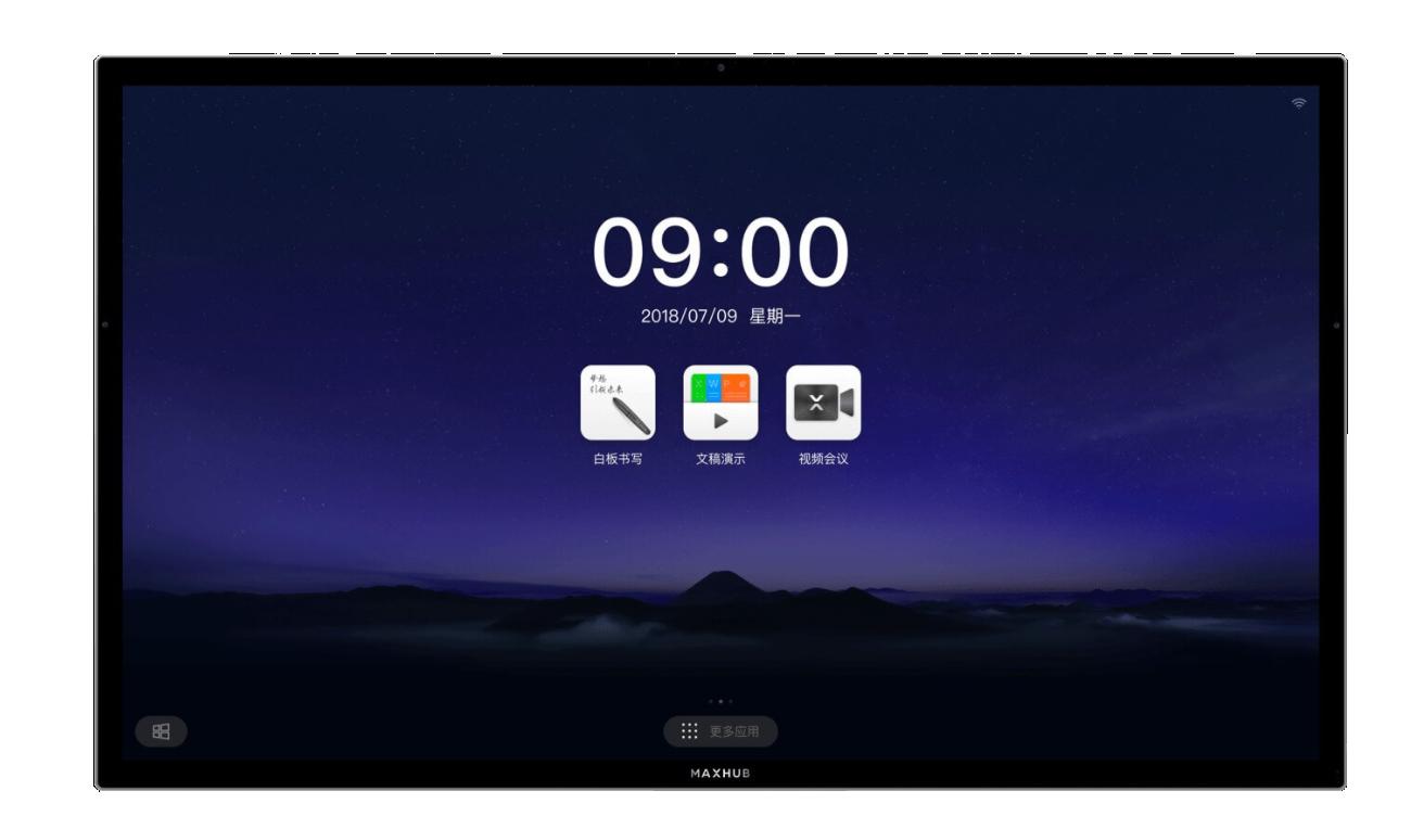 MAXHUB X3 标准版 98吋