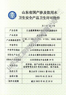 柱式膜涉及饮用水卫生安全产品卫生许可批件