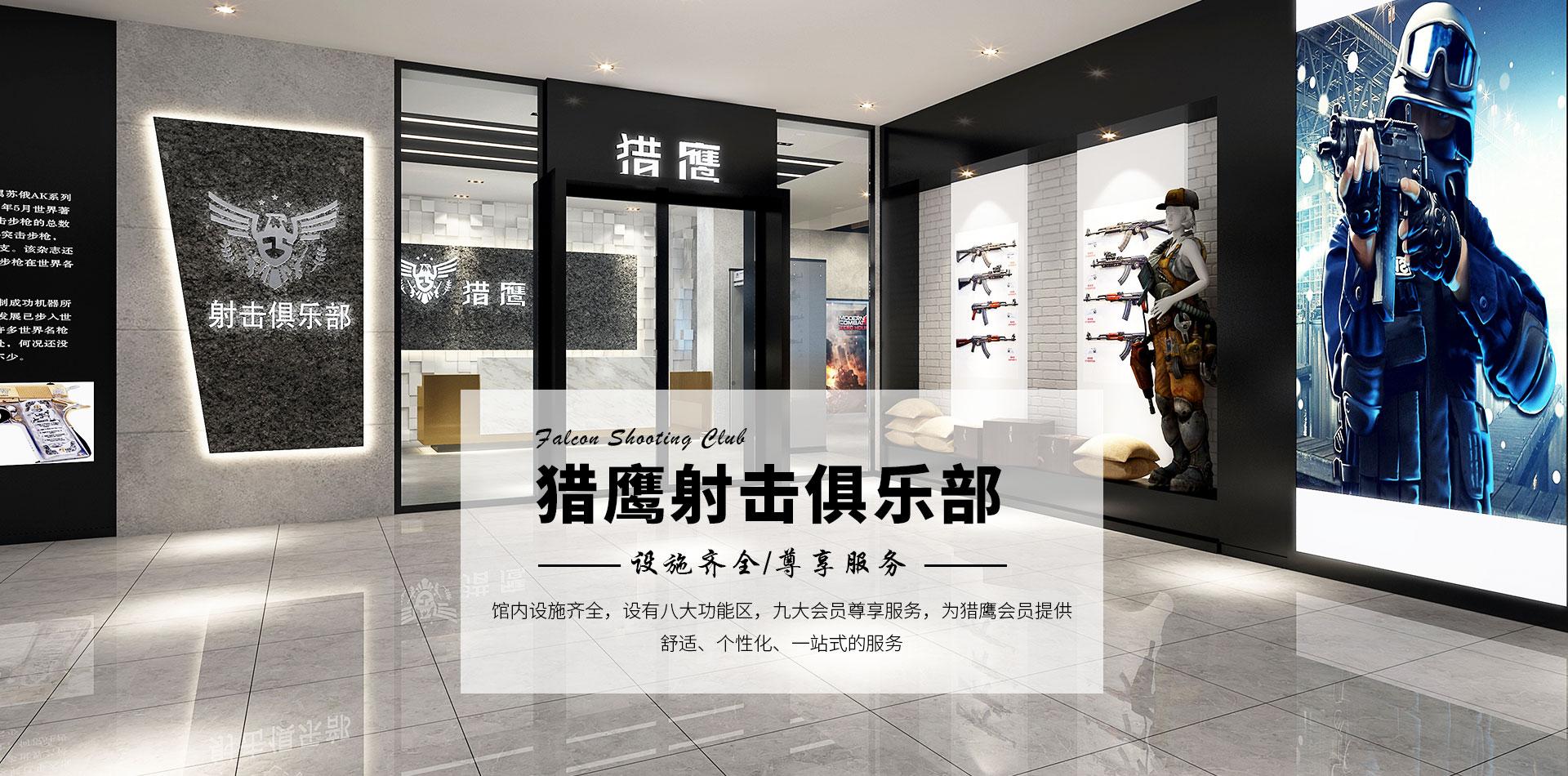 杭州猎鹰射击有限公司