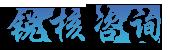 上海锐核企业管理咨询有限公司