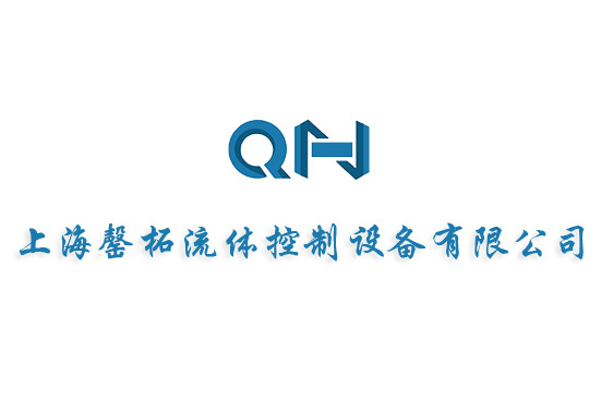 热烈祝贺上海罄柘流体控制设备有限公司网站成功上线!