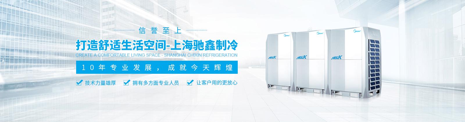 上海驰鑫制冷美的空调