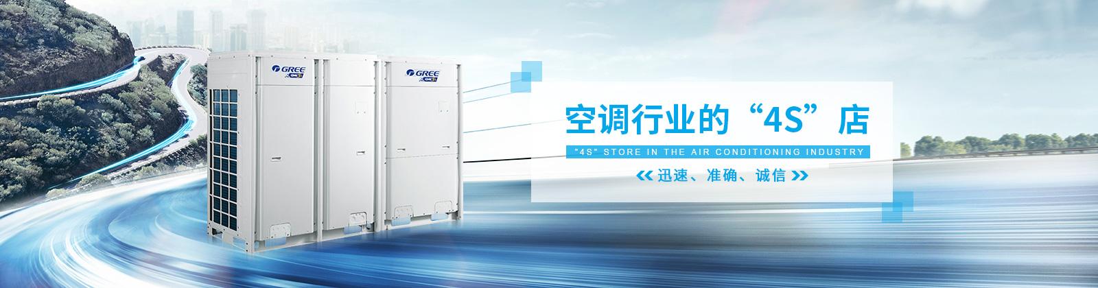 上海驰鑫格力空调制冷设备
