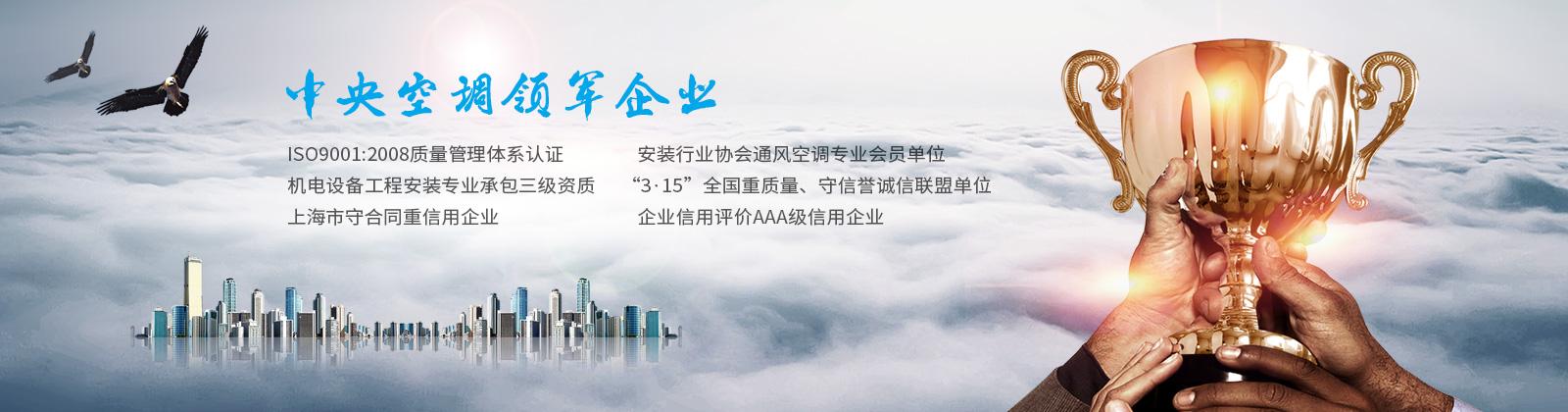 上海驰鑫制冷中央空调