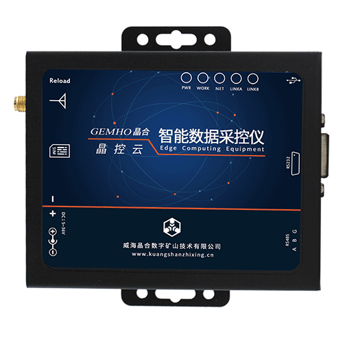 晶控云平台