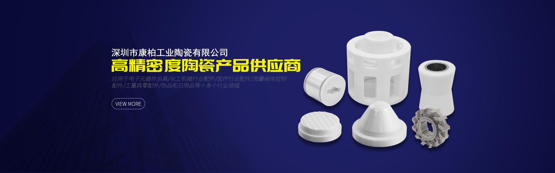 深圳电子陶瓷厂家