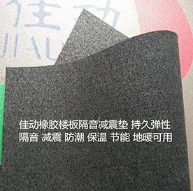 Rubber soundproof mat