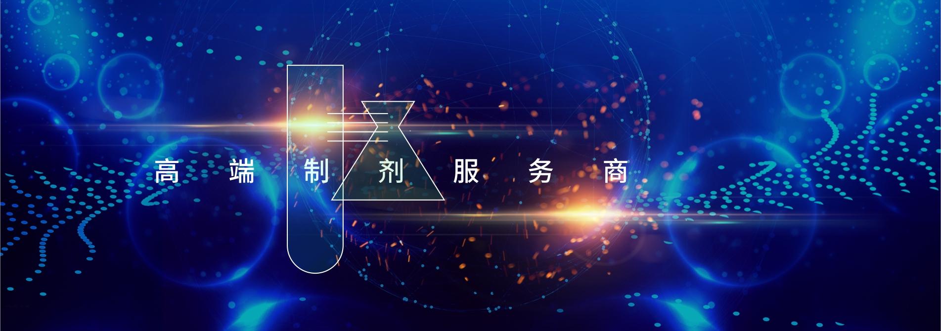 脂质体-艾伟拓(上海)医药科技有限公司