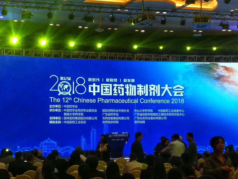 AVTがサポートする第十二回中国薬物製剤大会が円満に閉会