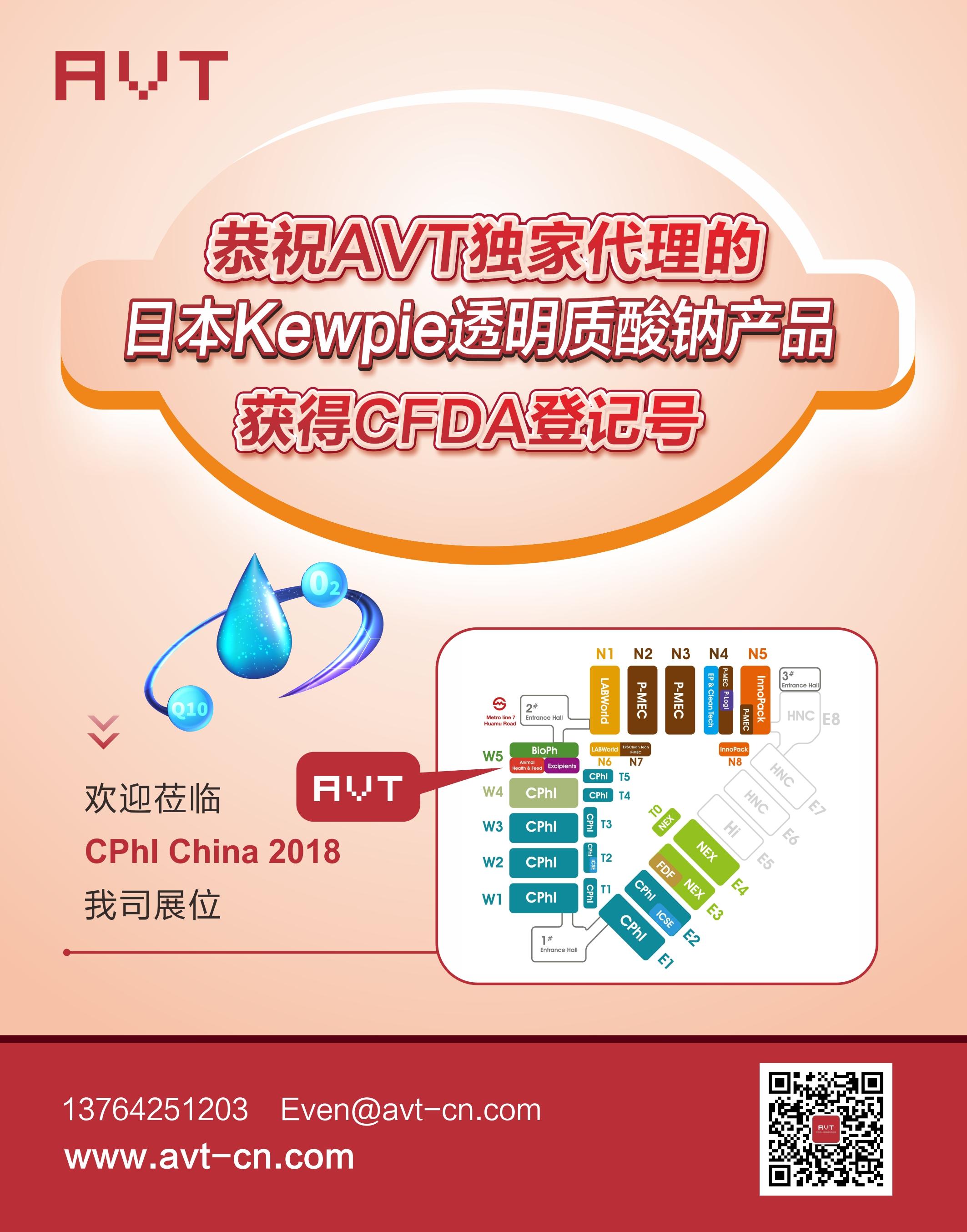 「AVT」祝 AVTが独占代理する日本Kewpieのヒアルロン酸ナトリウムはCFDA登録番号を獲得した!