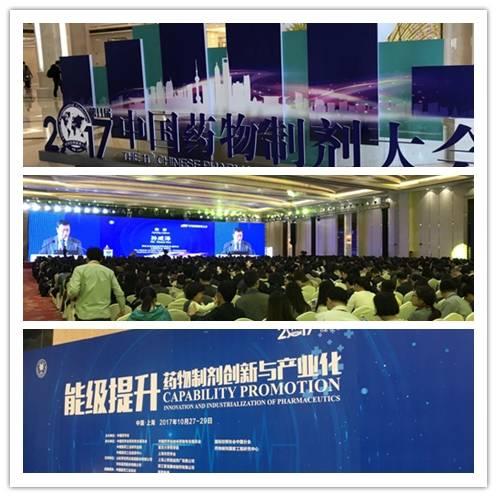 「AVT」第十一回中国薬物製剤大会が円満に閉会した!