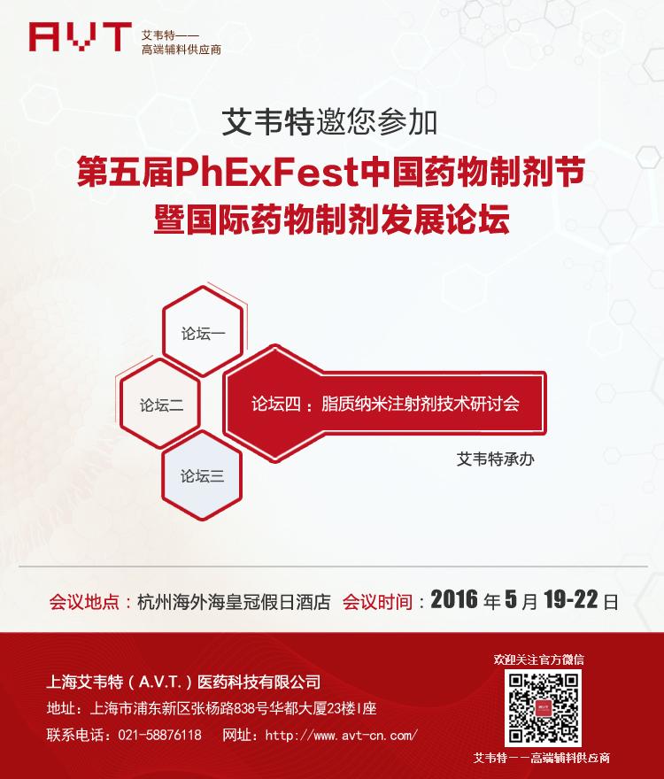祝 AVTは実施者として第五回PHExFEST中国薬物製剤フォラムに出席!