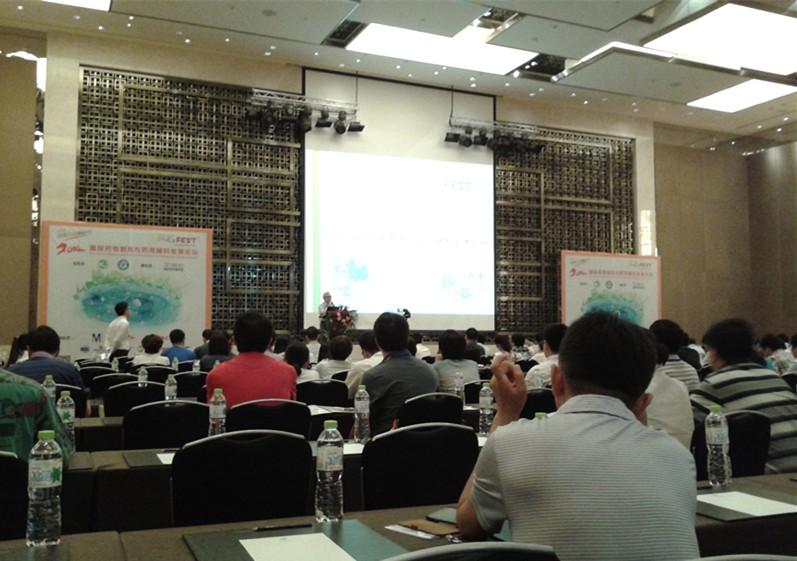 AVTが第四回中国添加物フォラムに出席!
