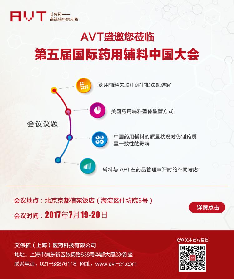 AVTがスポンサーとして「2016年複雑注射剤イノベーションと産業化発展フォラム」に出席